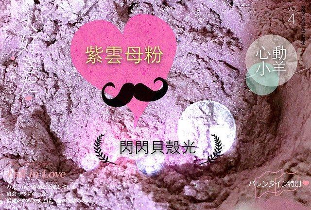心動小羊^^純天然新品上市好用紫珠光粉,紫雲母粉,手工皂必備25G,只要75元