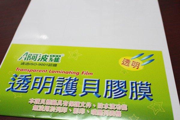 A4阿波羅透明護貝膠膜(不可列印) 9820(100/20)電腦標籤紙用透明標籤貼紙 105mm x 29.7mm/{定50}一小包5張入(一張20小張入)