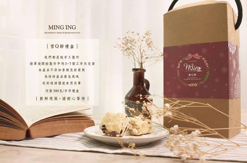 雪Q餅~精美禮盒裝 (300g±5g)