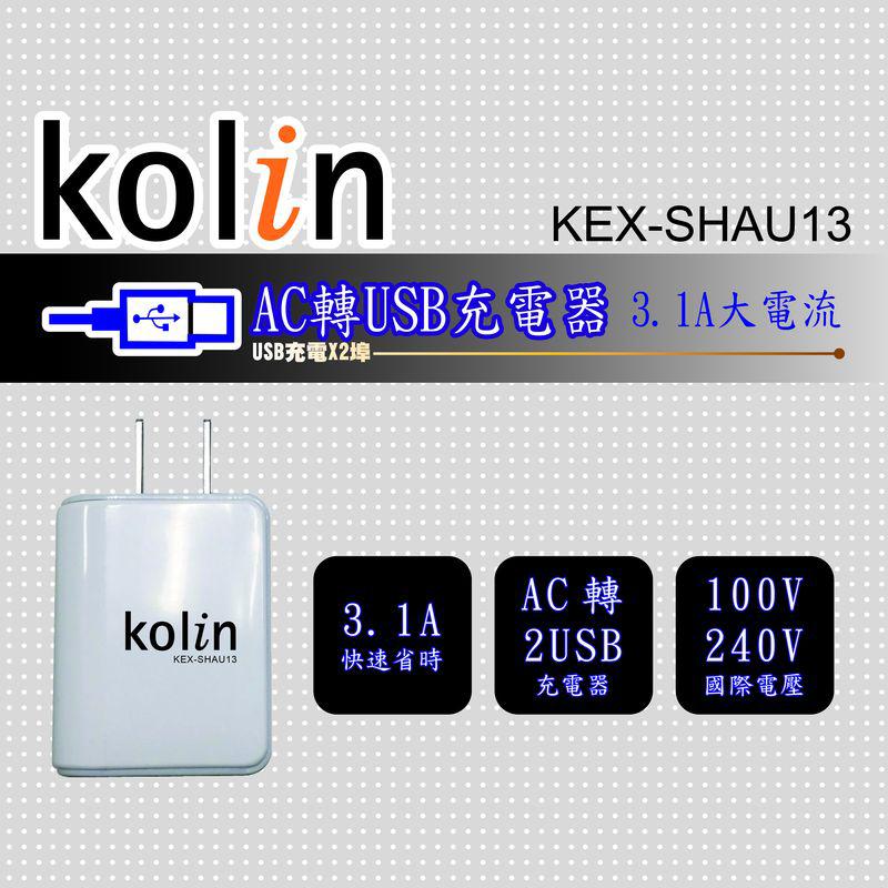 小玩子 Kolin USB 2.0 HUB集線器 AC轉 2USB 二孔 便利 快速 隨身 外接 KEX-SHAU13