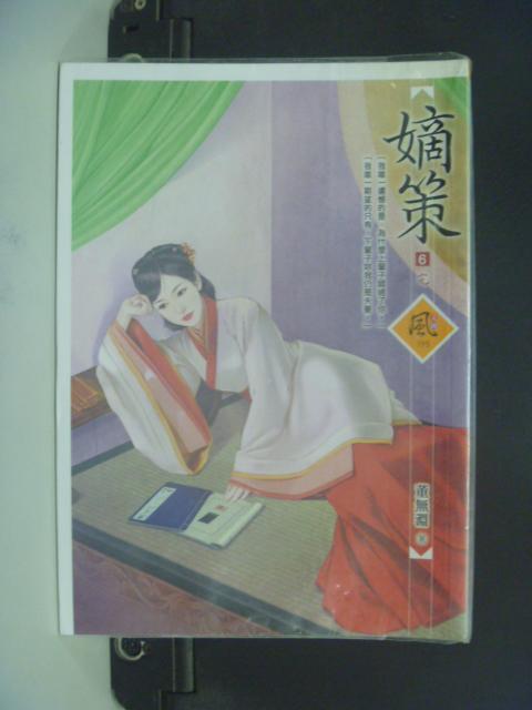 【書寶二手書T6/言情小說_HPY】嫡策6_董無淵