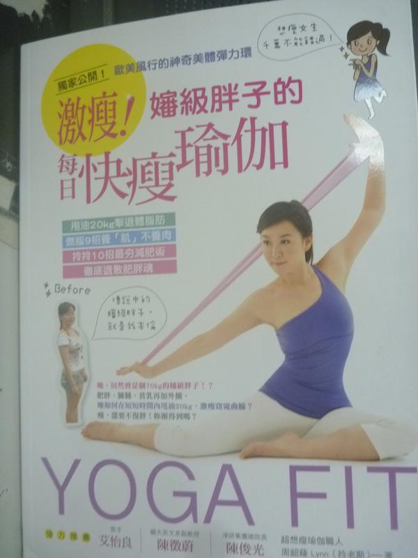 【書寶二手書T3/美容_YHQ】激瘦!嬸級胖子的每日快瘦瑜伽:甩油20kg擊退體脂肪_周韶薐
