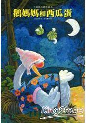 鵝媽媽和西瓜蛋