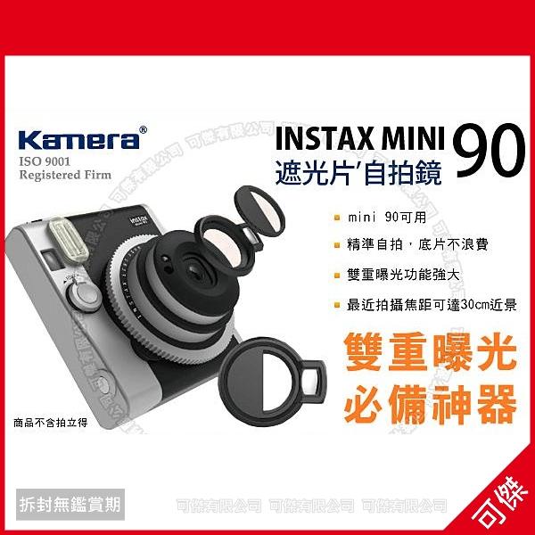 可傑 FUJIFILM Mini 90 雙重曝光 拍立得 遮光片 自拍鏡