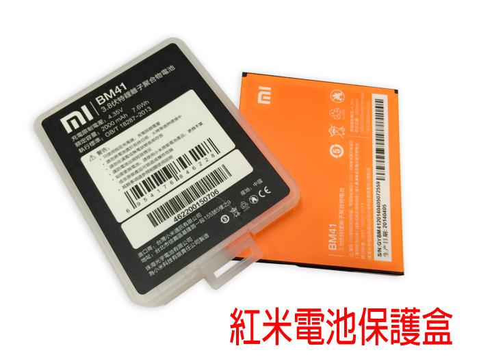 MIUI Xiaomi 紅米/紅米2 紅米 2 BM41/BM44 電池保護盒/收納盒/手機電池/電池盒/收納蓋/防塵盒/保護殼/電池殼/TIS購物館