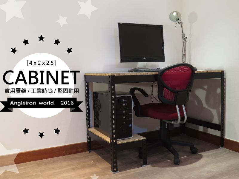 工業風 消光黑書桌電腦桌♞空間特工♞(長4尺x深2x高2.5,單層小層架)免螺絲角鋼 D款