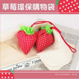 《熊熊先生》日本超夯 小草莓*環保*防水購物袋!!