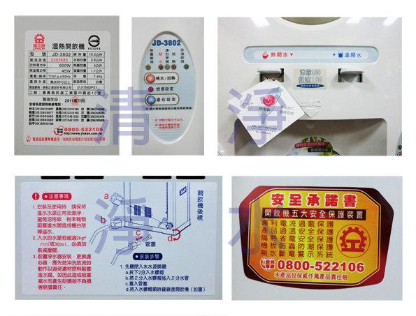 晶工牌JD-3802只要3450,溫熱自動補水開飲機/飲水機