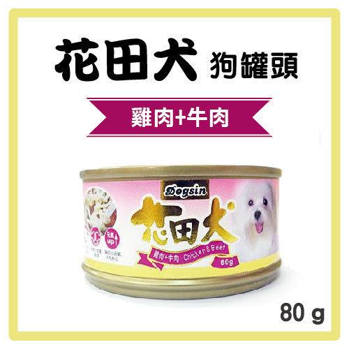 【力奇】花田犬狗罐頭-雞肉+牛肉-80g-23元/罐 可超取 (C201B02)