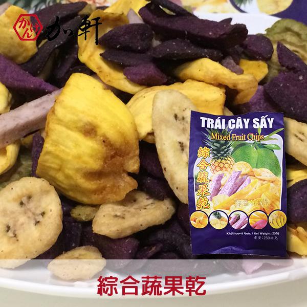 《加軒》綜合蔬果乾