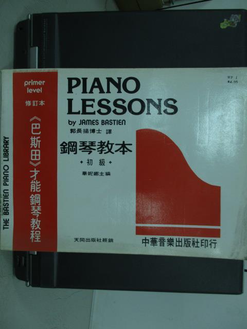 【書寶二手書T1/音樂_QLP】PIANO LESSONS鋼琴教本(初級)_郭長揚