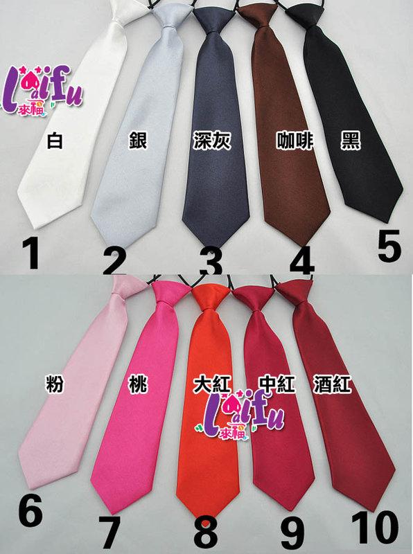 ★草魚妹★k20領帶餐廳職業男女兒童鬆緊帶超短領結小領帶,售價89元