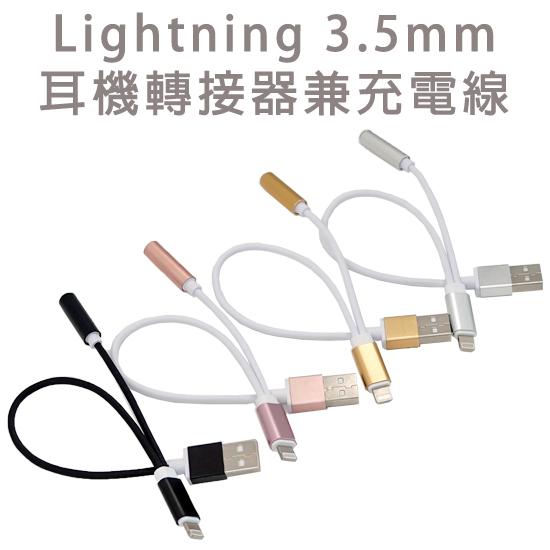 【Lightning 對 3.5mm 耳機插孔轉接器】 Apple iPhone 7/7 Plus/6/6S/6+/6S+/5/5s/5c/SE 耳機轉換器/相容iOS 10