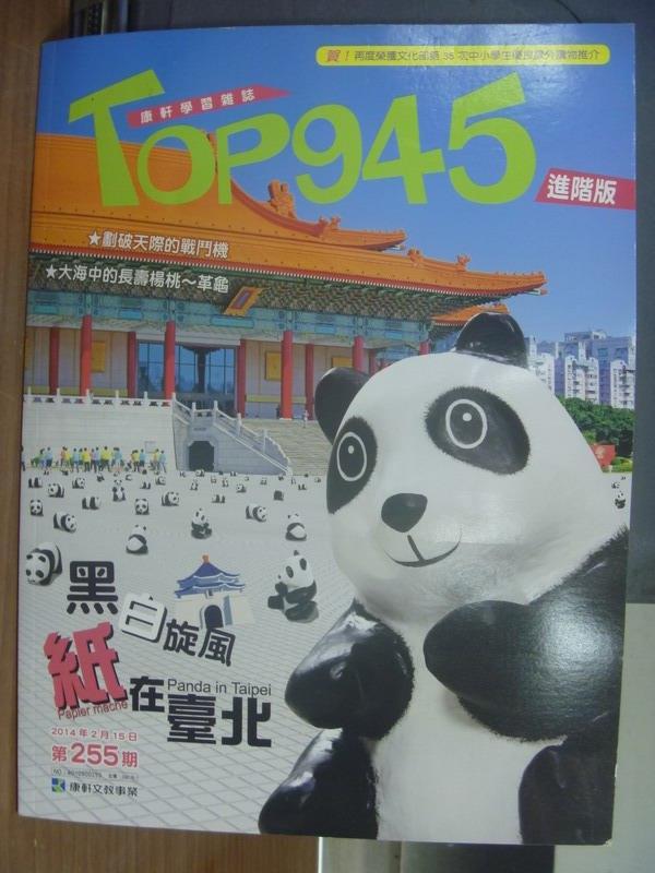 【書寶二手書T1/少年童書_PEM】TOP945(進階版)_255期_黑白旋風紙在台北等