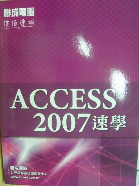 【書寶二手書T2/網路_YAT】ACCESS 2007速學_附光碟_2011年