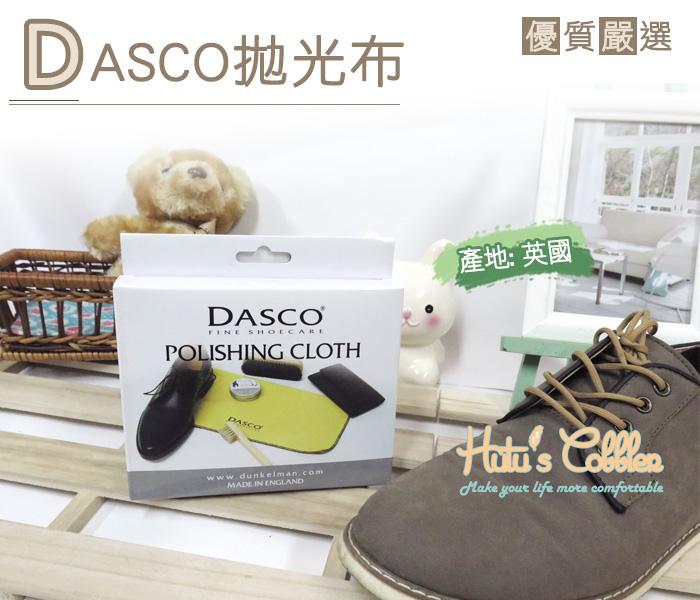 ○糊塗鞋匠○ 優質鞋材 P57 英國伯爵DASCO拋光布 清潔保養 拋光 適合所有平面皮革製品