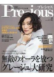 Precious 12月號2016附MIKIMOTO御木本年曆