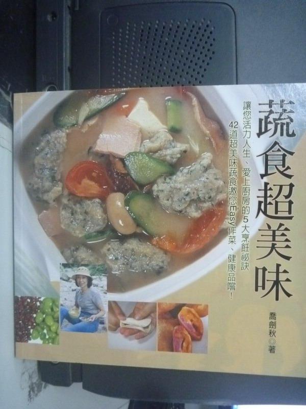 【書寶二手書T8/餐飲_IMH】蔬食超美味_喬劍秋