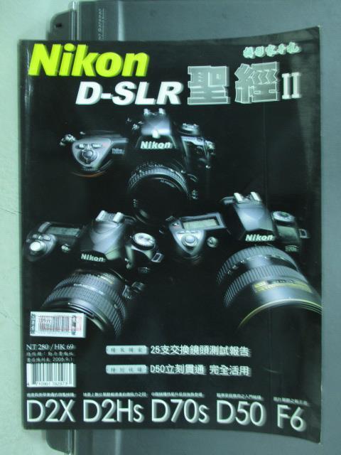 【書寶二手書T1/攝影_ZHI】Nikon數位單眼相機聖經II_D2X D2Hs...等