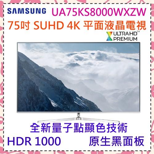 三星SAMSUNG 75吋 SUHD 平面LED液晶連網電視《UA75KS8000WXZW》