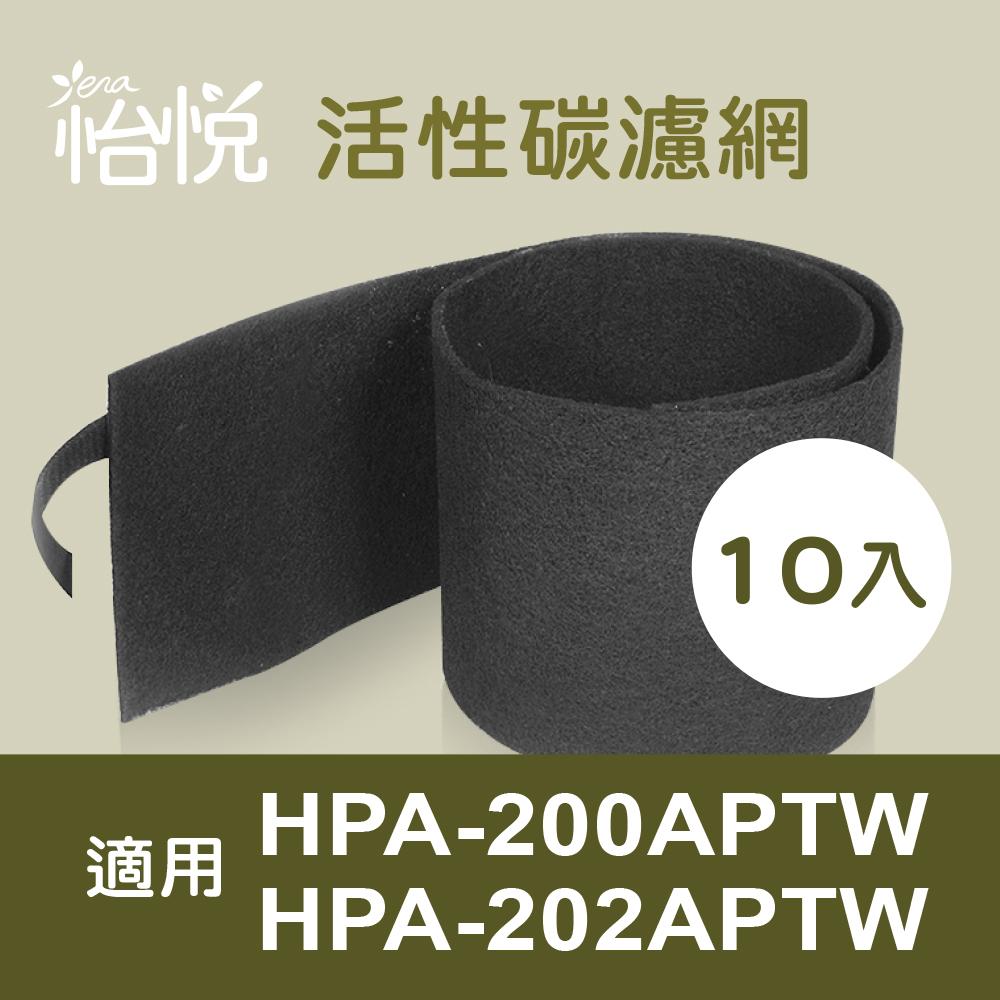 【怡悅活性炭濾網】適用Honeywell HPA-200APTW HPA-202APTW空氣清淨機(10入)
