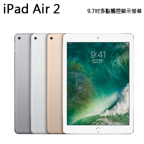 Apple iPad Air 2 32GB Wi-Fi + Cellular版 平板電腦~送螢幕保護貼
