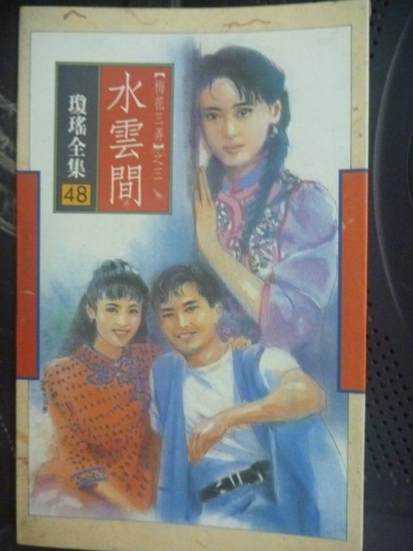 【書寶二手書T6/言情小說_LMU】水雲間_瓊瑤