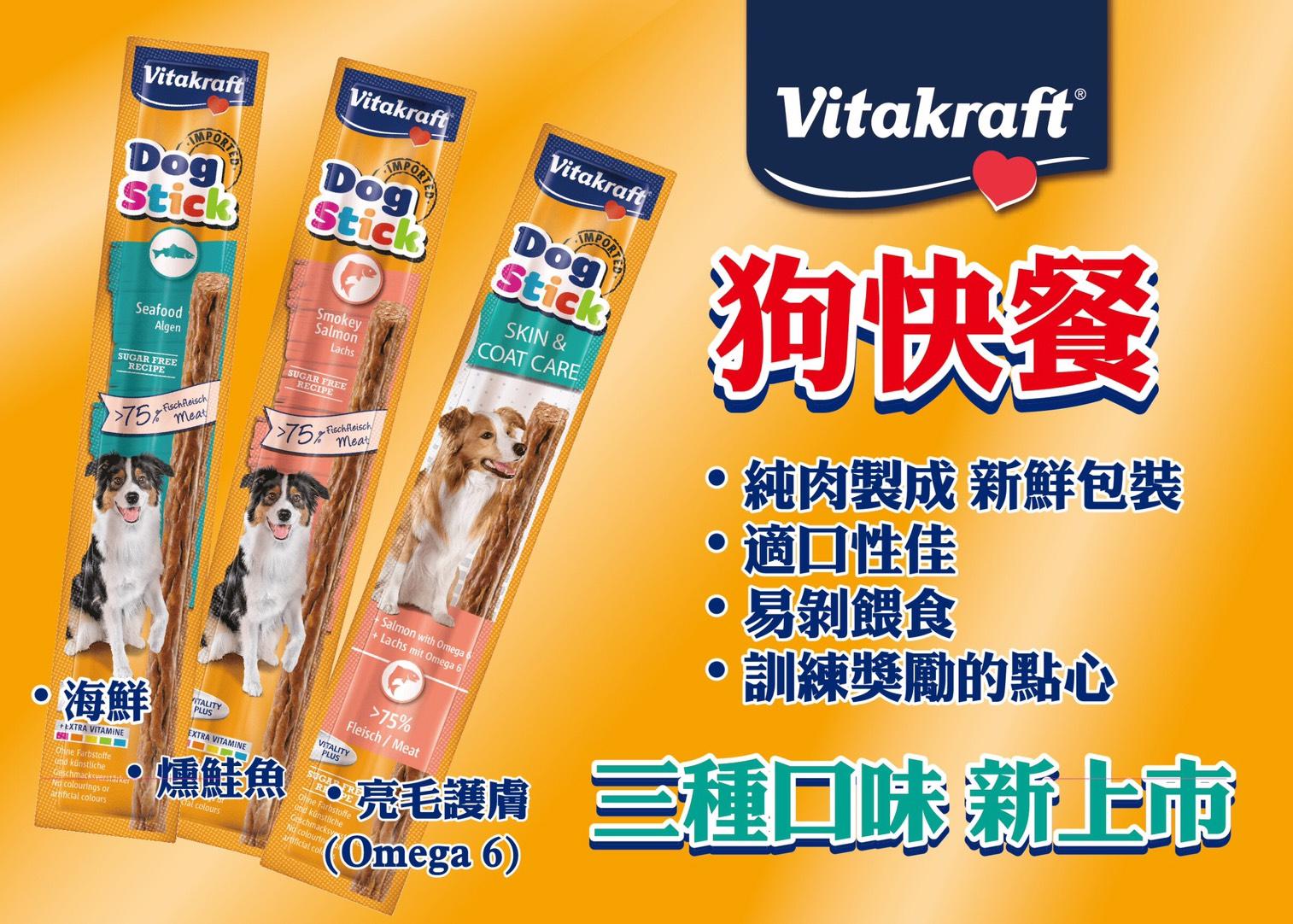 德國VITA Vitakraft 狗快餐三條入犬用肉條7條特價199元