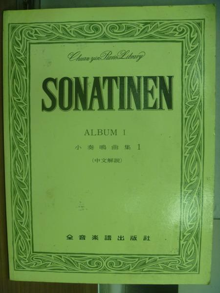 【書寶二手書T1/音樂_QMO】Sonatinen小奏鳴曲集1