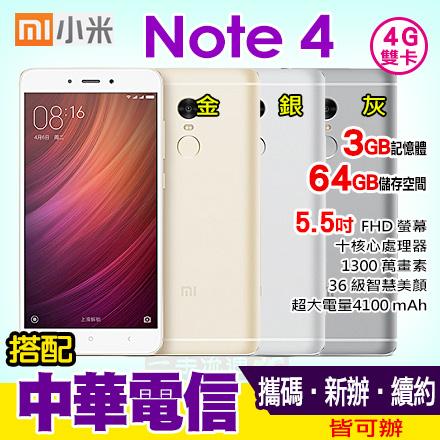 紅米 Note 4 搭配中華電信門號專案 手機最低1元 新辦/攜碼/續約