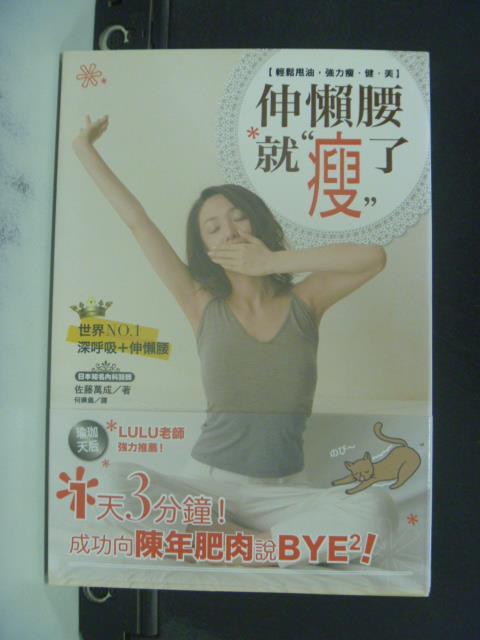 【書寶二手書T1/養生_KEJ】伸懶腰就瘦了:輕鬆甩油,強力瘦.健.美_何姵儀, 佐藤萬成