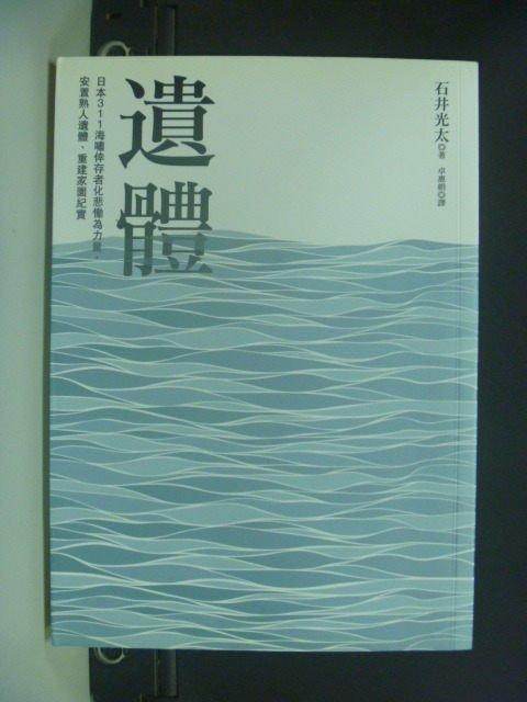 【書寶二手書T5/歷史_GOF】遺體:日本311海嘯倖存者化悲慟為力量…_石井光太