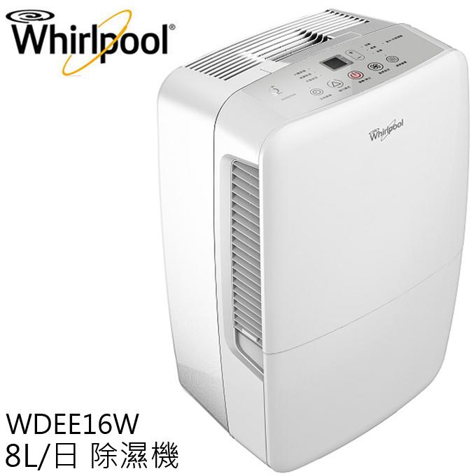 ★ 除濕機 ★ Whirlpool 惠而浦 WDEE16W 8L/日 公司貨 0利率 免運