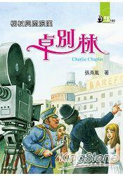 柺杖與流浪漢:卓別林-世紀人物100系列