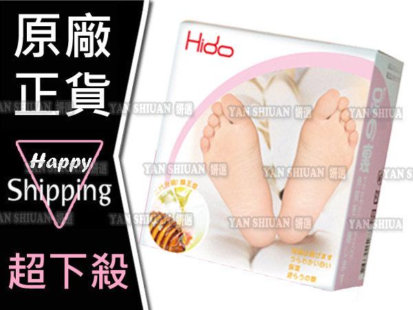 【姍伶】日本Hido 蜂王漿乳酸煥膚足膜 (4雙入/盒)