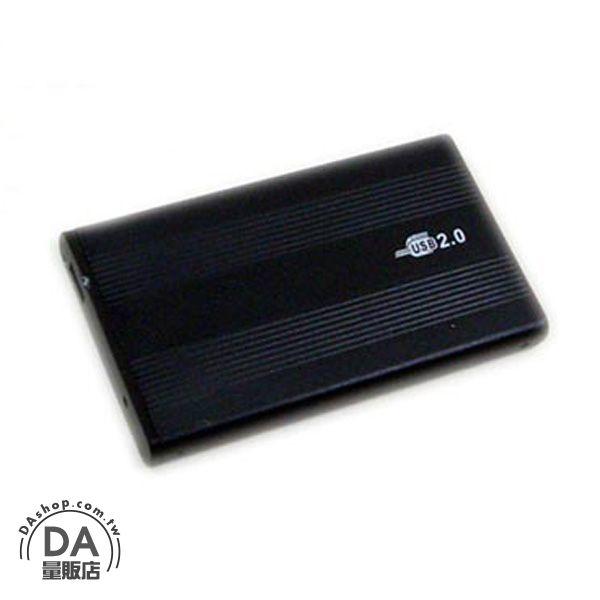 《DA量販店》鋁製 2.5 吋 IDE介面硬碟專用 高速USB 2.0 外接式硬碟盒 免插電(20-162)