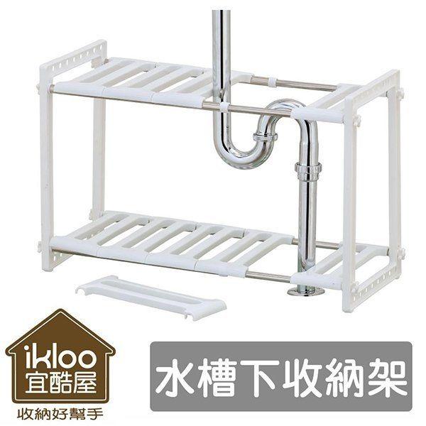 Loxin【SG0361】ikloo不鏽鋼可調式水槽下收納架 洗手台 廚房 浴室 水槽 置物架