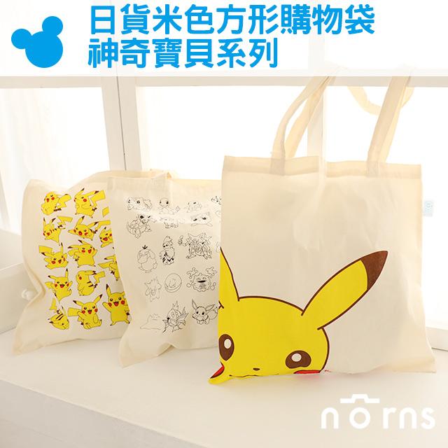 NORNS【日貨米色方形購物袋 神奇寶貝系列】正版 皮卡丘 精靈寶可夢 POKEMON 手提袋 包包 側背包 手提包 卡通