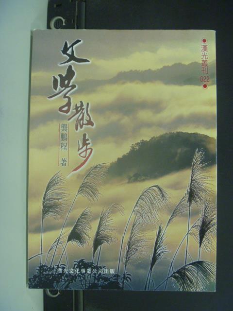 【書寶二手書T1/文學_JGP】文學散步_龔鵬程