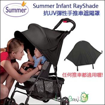 ✿蟲寶寶✿美國【Summer Infant】 RayShade 抗UV彈性手推車全罩 遮陽罩 延長遮陽篷《現+預》