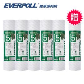 EVERPOLL 愛惠浦科技10英吋一般標準型5微米PP濾芯(EVB-F105)[買5+送1]