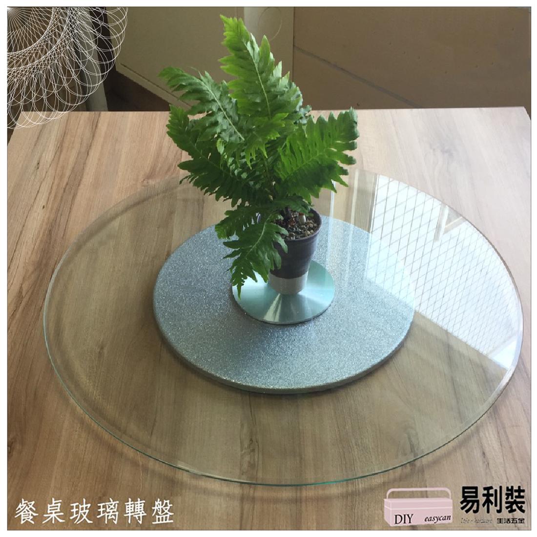 【 EASYCAN  】J3078 玻璃轉盤 易利裝生活五金 餐桌轉盤 房間 臥房 衣櫃 小資族 辦公家具 系統家具