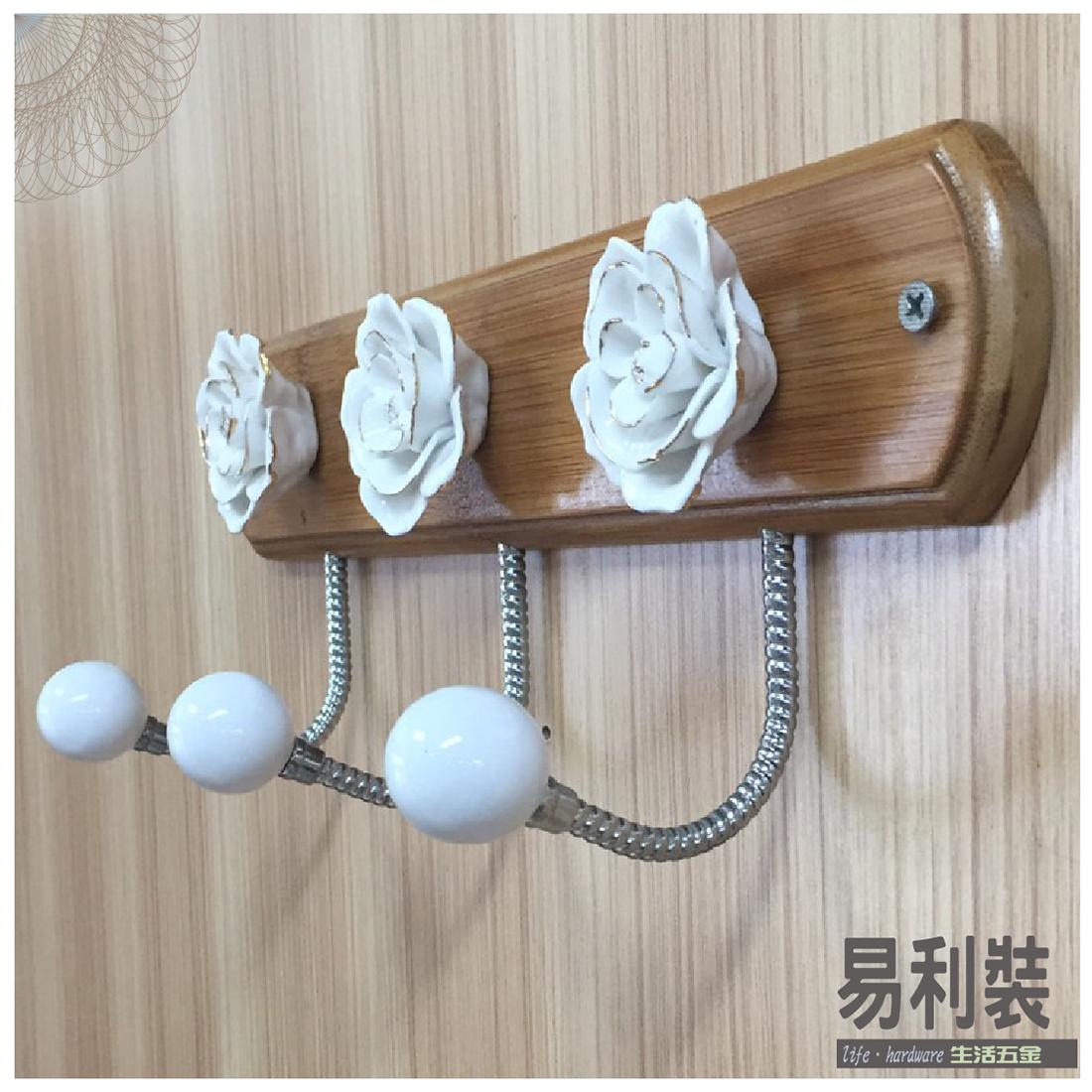 【 EASYCAN  】659-1 茶花陶瓷掛勾 易利裝生活五金 客廳 餐廳 房間 臥房 衣櫃 小資族 辦公家具 系統家具