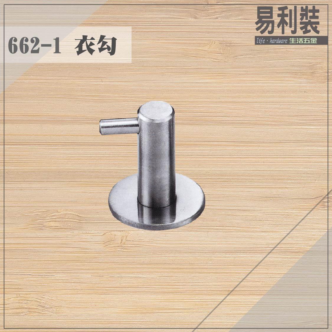 【 EASYCAN  】662-1 不鏽鋼衣勾 易利裝生活五金 浴室 廚房 掛勾 房間 臥房 衣櫃 小資族 辦公家具 系統家具