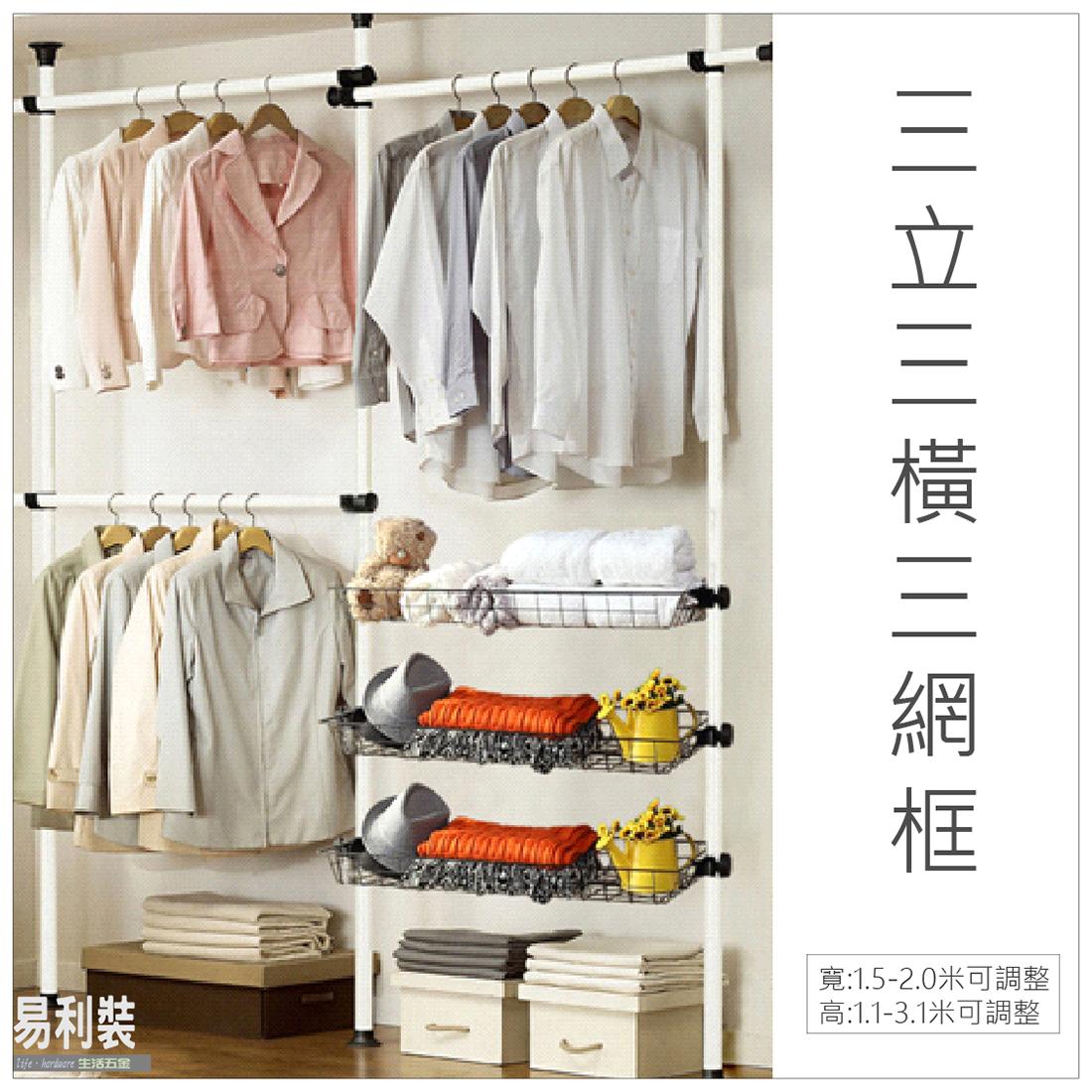【 EASYCAN  】ECR013 頂天立地組合 易利裝生活五金 房間 臥房 衣櫃 小資族 辦公家具 系統家具