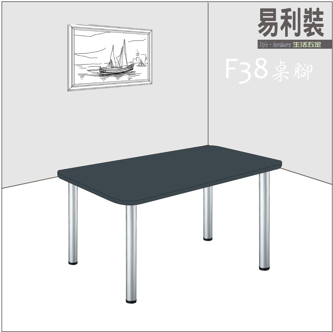 【 EASYCAN  】F38-餐桌腳 易利裝生活五金 櫥櫃腳 衣櫃腳 鞋櫃腳 書櫃腳 房間 臥房 衣櫃 小資族 辦公家具 系統家具