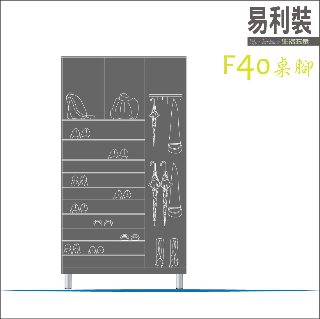 【 EASYCAN  】F40 餐桌腳 易利裝生活五金 櫥櫃腳 衣櫃腳 鞋櫃腳 書櫃腳 鋁合金  房間 臥房 衣櫃 小資族 辦公家具 系統家具