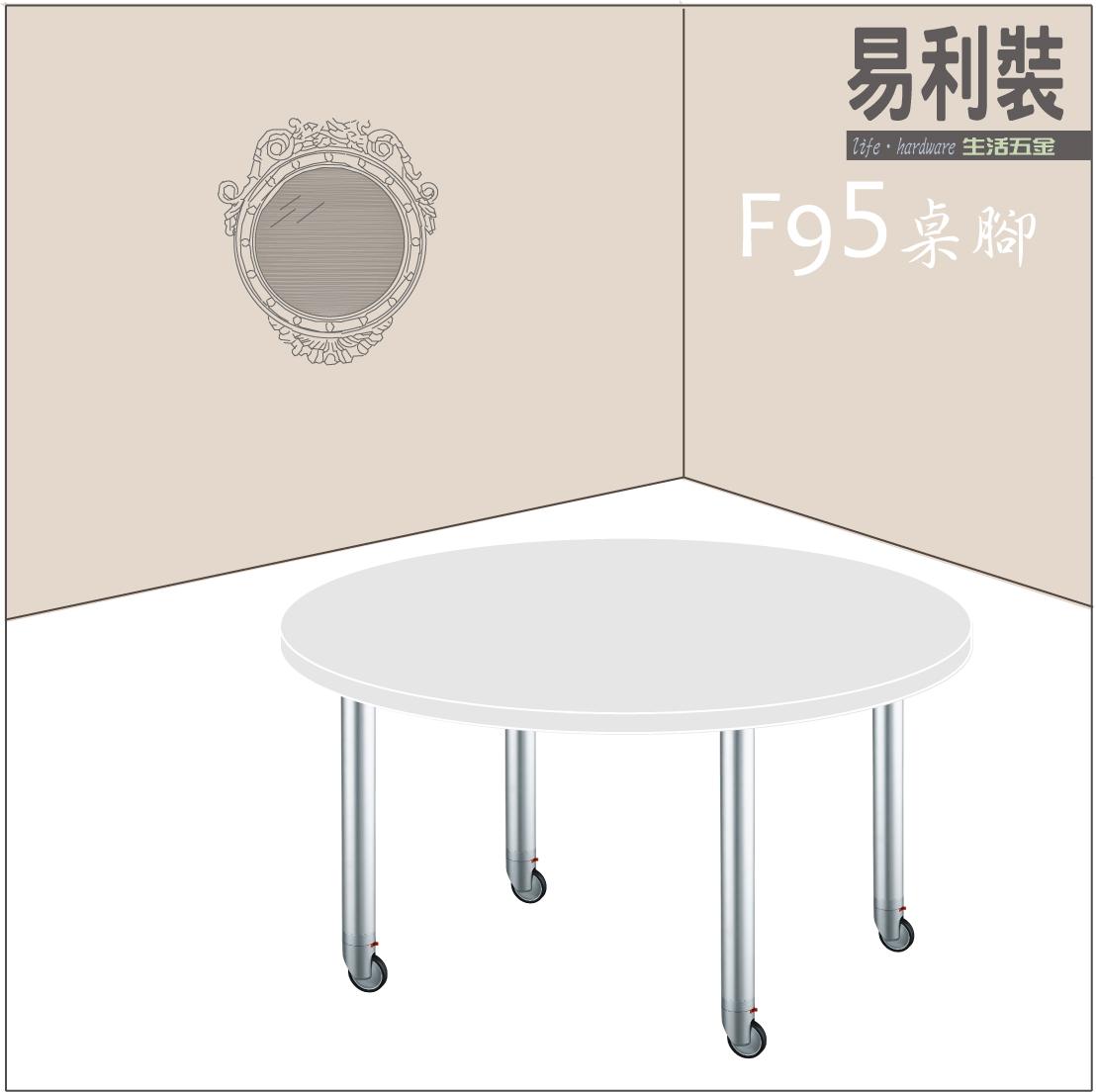 【 EASYCAN  】F95 餐桌腳 易利裝生活五金 書桌腳 玩具桌腳 工作桌腳 房間 臥房 衣櫃 小資族 辦公家具 系統家具