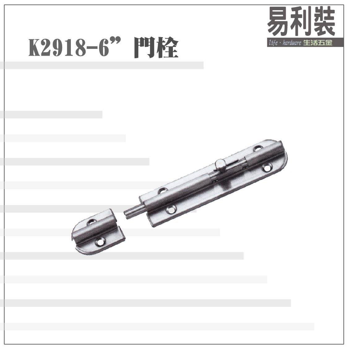 【 EASYCAN  】K2918-6 不鏽鋼門栓  易利裝生活五金 浴室 廚房 房間 臥房 衣櫃 小資族 辦公家具 系統家具
