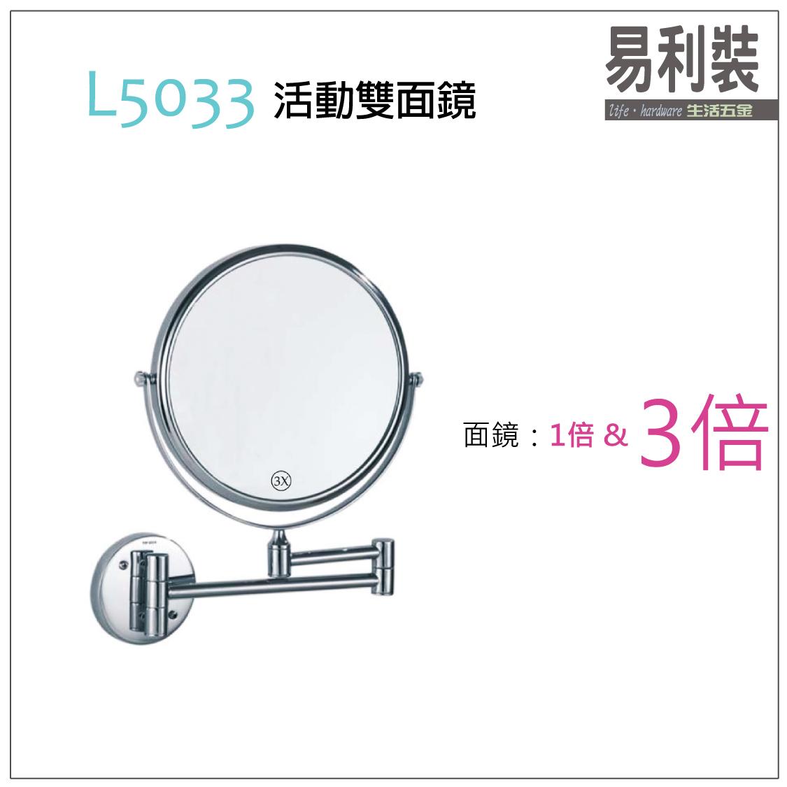 【 EASYCAN  】L5033 活動雙面鏡 易利裝生活五金 伸縮化妝鏡 3倍鏡 房間 臥房 客廳 餐廳 櫥櫃 衣櫃 小資族 辦公家具 系統家具